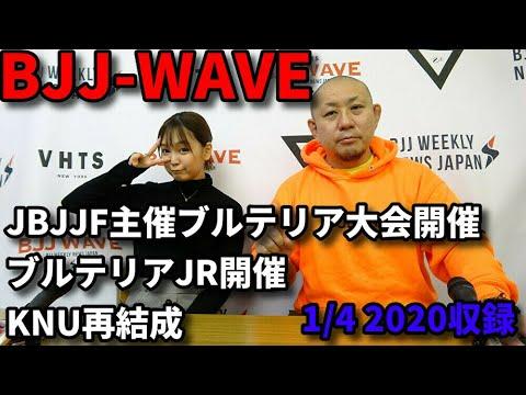 【動画版】BJJ-WAVE 1/4 2020 収録分