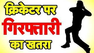 जानिए क्यों, भारत के इस तेज़ गेंदबाज़ पर है गिरफ्तारी का खतरा | Sports Tak
