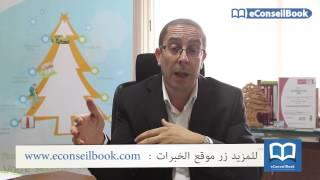 ARZ Assurances & Mr. JAMBARI: السيد عبد الواحد جمباري : كيف يمكن للأجير الرفع من مبلغ معاش تقاعده؟