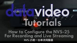 【How-To 教學影片】速成學會NVS-25節目錄製與實況串流直播|Datavideo洋銘科技