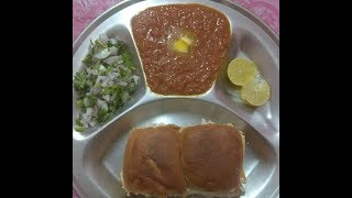 Street style Pav Bhaji recipe.(in Hindi) बाजार जैसी पाव भाजी घर पर बनाएं..