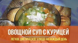 Овощной суп с курицей в мультиварке. Легкий, вкусный, диетический.