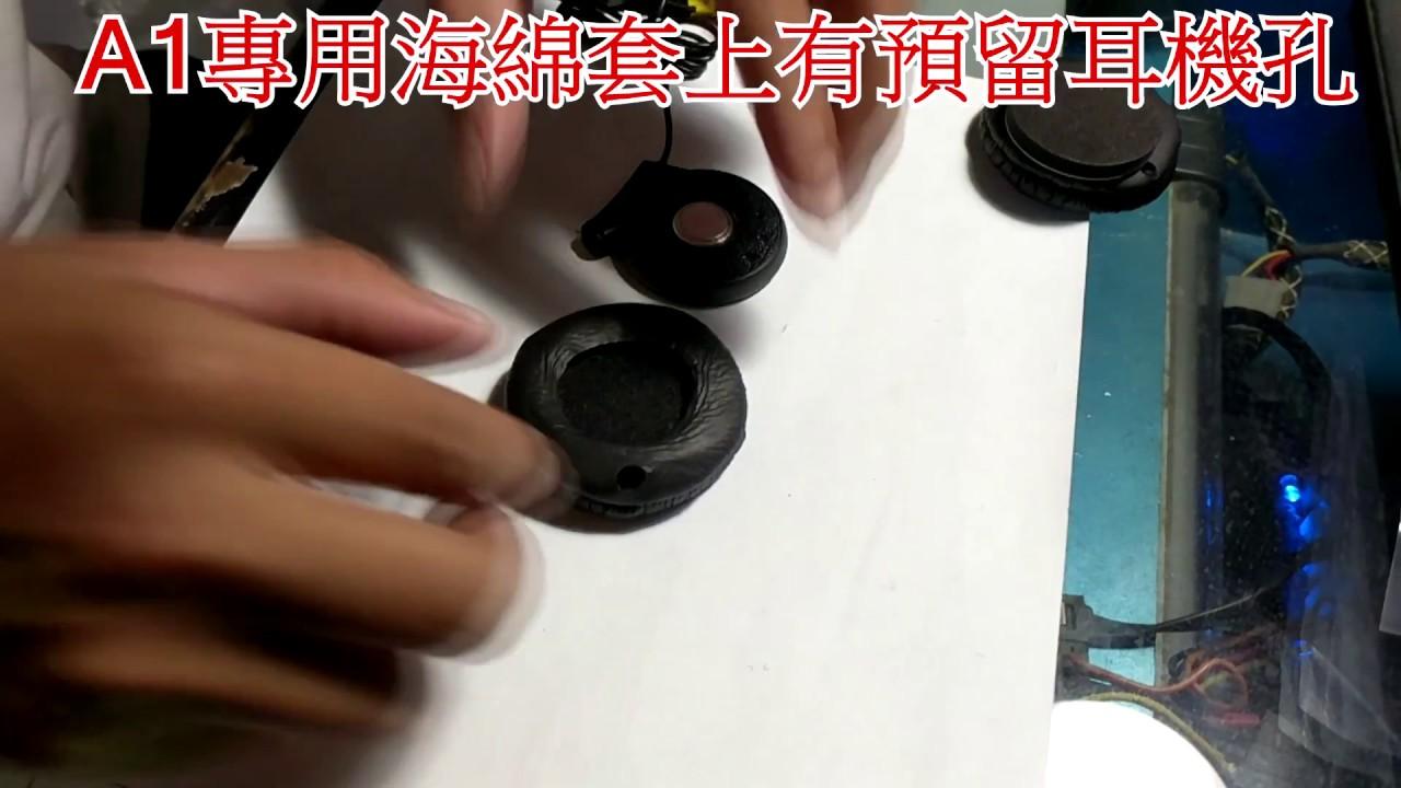 A1耳機海綿套使用教學 - YouTube