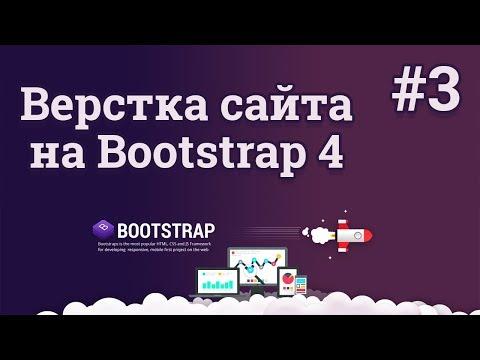 Bootstrap 4 верстка сайта / #3 - Слайдер изображений