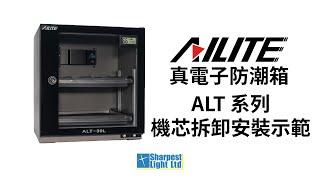 Ailite ALT 真電子防潮箱拆卸安裝機芯示範