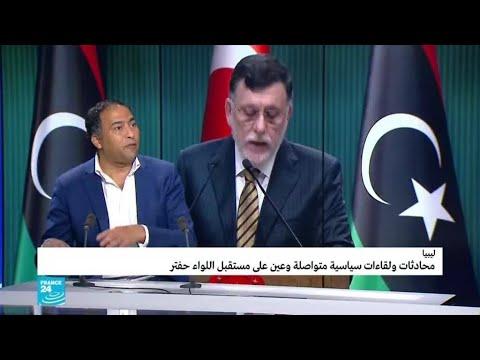 موسكو تبحث  مستقبل ليبيا مع عقيلة صالح فهل تخلت عن حفتر؟  - نشر قبل 8 ساعة