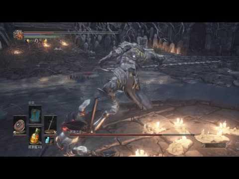Dark Souls III BOSS 英雄古達,功虧一簣