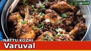 Nattu Kozhi Fry | Azhaikalam Samaikalam | Cooking Tips