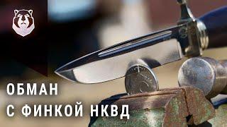 Финка НКВД. Рубит гвозди, монеты, режет металл!