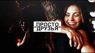 Дневники вампира - Музыкальная нарезка №19