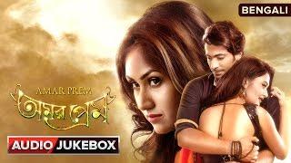 Amar Prem | Bengali Movie Songs | Audio Jukebox