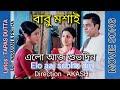 Elo Aaj Subho Din