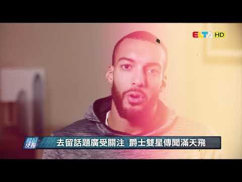 愛爾達電視20200413/【NBA防疫中】遭傳與米契爾交惡 戈貝爾坦言:已破冰