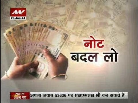Zero Hour: How to get your old Indian currency renewed