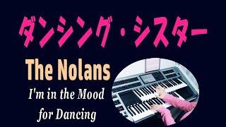 「ダンシング・シスター」ノーランズ  I'm in the Mood for Dancing / The Nolans ★Electone cover (YAMAHA  ELS-02C)