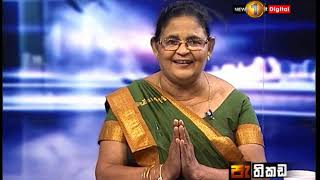 Pathikada Sirasa TV 12th April 2019 Thumbnail