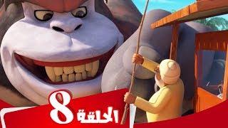 S4 E8  مسلسل منصور   جزیرة العمالقة   Mansour Cartoon   Kong Island