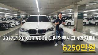 중고차 BMW X6 XDRIVE 30 D 2017년식 …