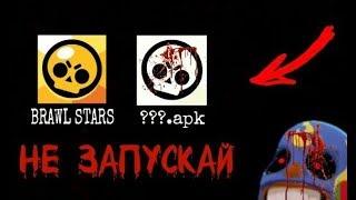 НИКОГДА НЕ ЗАПУСКАЙ BRAWL STARS В 3 ЧАСА НОЧИ!