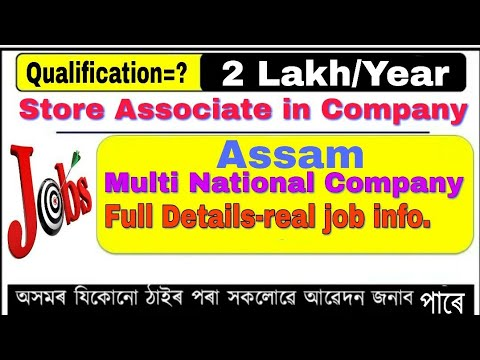 Private job in MNC Company Assam || Store Associate in Company ||Job in Assam ||Multi National Comp.