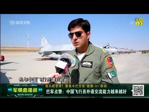 Interviews of Pakistani and Chinese air force pilots during the joint exercise Shaheen VI.