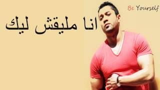 enty baghya wa7ad (lyrics) انت بغيا واحد