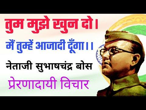 Netaji Subhash Chandra Bose | प्रेरणादायी विचार