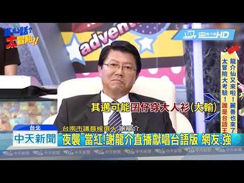 20181114中天新聞 為何頭髮超茂密?謝龍介自爆「洗衣粉洗頭」