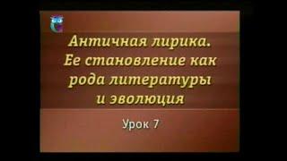 Античная лирика. Урок 7. Лирика Древнего Рима. Катулл