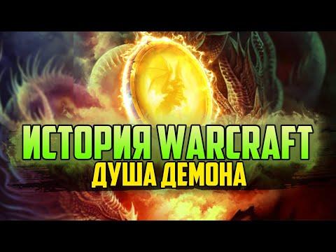 История Варкрафт: Глава 30 - Душа Демона (Сериал - История World of Warcraft)