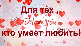 Красивая Валентинка. Влюбленным в ДЕНЬ СВЯТОГО ВАЛЕНТИНА. 14 февраля
