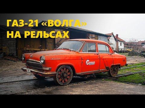 ГАЗ-21 «Волга» на рельсовом ходу из Сербии