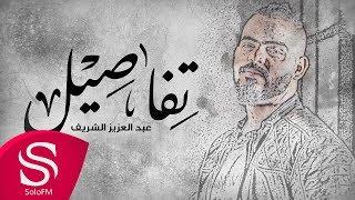 تفاصيل - عبدالعزيز الشريف ( حصرياً ) 2019