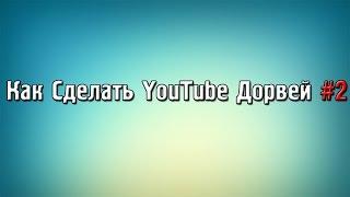 Как Сделать YouTube Дорвей #2