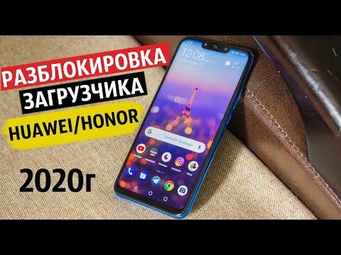 Разблокировка Загрузчика на Huawei / Honor 2019