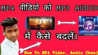 how-to-mp4---mp3-audio-converter-mp4--e0-a4-b5-e0-a5-80-e0-a4-a1-e0-a4-bf-e0-a4-af-e0-a5-8b--e0-a4-95-e0-a5-8b-mp3--e0-a4-97-e0-a4-be-e0-a4-a8-e0-a4-be--e0-a4-95-e0-a5-88-e0-a4-b8-e0-a5-87