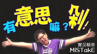 【MiSTakE】實況精華 - 有意思嘛?剁! (by TripleCars) 2015/11/13