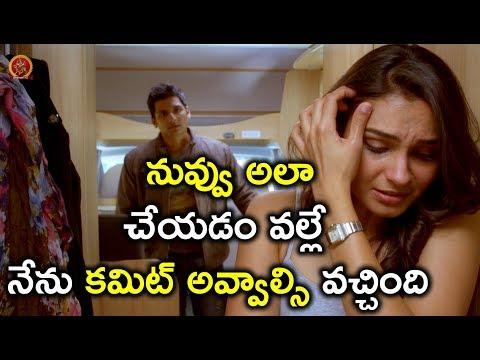 నువ్వు అలా చేయడం వల్లే నేను కమిట్ అవ్వాల్సి వచ్చింది - Latest Telugu Movie Scenes
