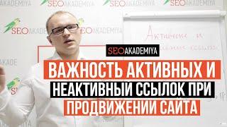 видео Теория платных ссылок.