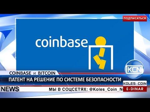 KCN: Coinbase и Bitcoin - усиление безопасности приватных ключей
