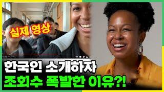 난 한국인을 사랑할 수 밖에 없어! 원어민 교사가 한국…