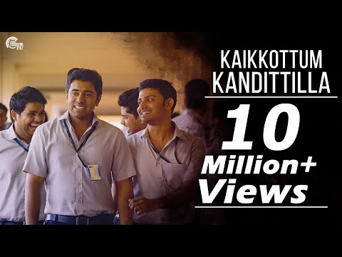 Kaikkottum Kandittilla Song Lyrics - Oru Vadakkan Selfie Malayalam Movie Songs Lyrics