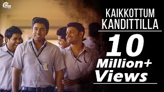 Oru Vadakkan Selfie - Kaikkottum Kandittilla| Nivin Pauly | Vineeth Sreenivasan| Full HD Video Song