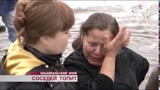 Жители Забайкальского края спасаются от потопа