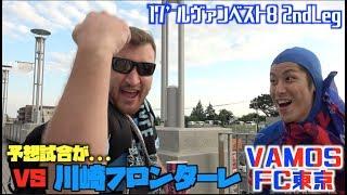 【ハイライト】FC東京×川崎フロンターレ「2017YBCルヴァンカップ準々決...