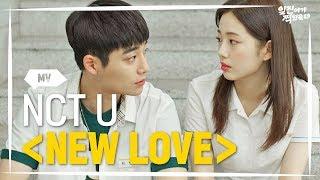 엄청난 웹드에 엄청난 OST! [일진에게 찍혔을 때] NCT U - New Love