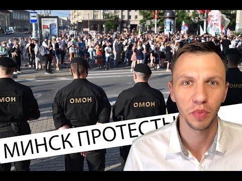 Протесты в Минске Видео Сегодня