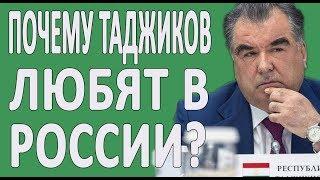 Шокирующее видео про мигрантов таджиков россии новости2019 политика