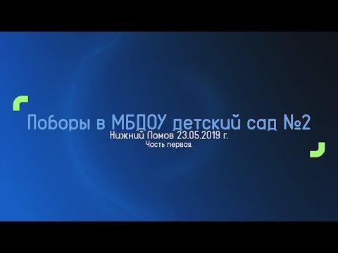 Поборы в МБДОУ детский сад №2 Нижний Ломов