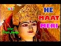 He Maat Meri| Hindi Devotional | by Tripti Shakya